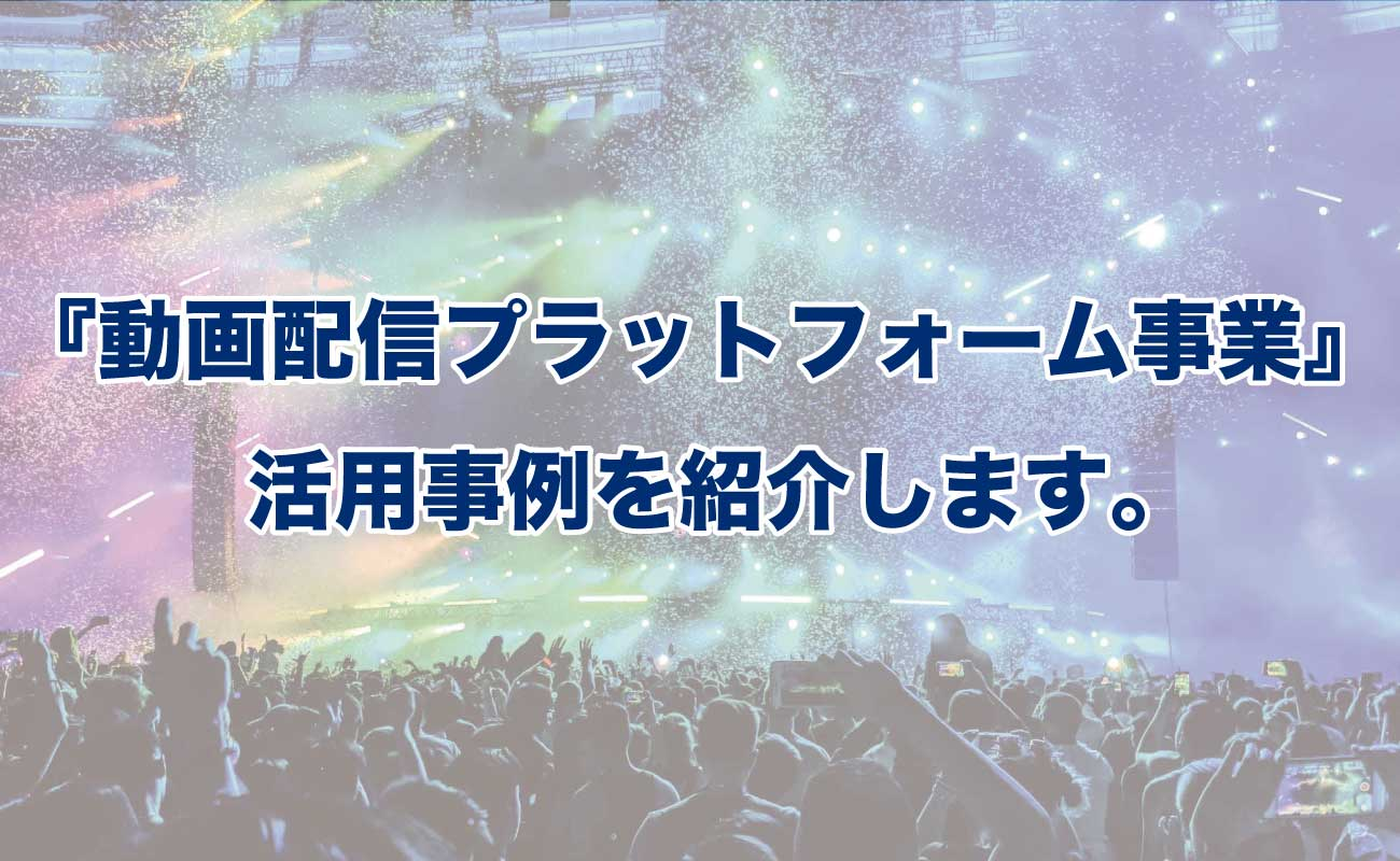 動画配信プラットフォーム事業活用事例紹介プログ用サムネイル