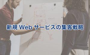 新規ウェブサービスの集客戦略ブログサムネイル