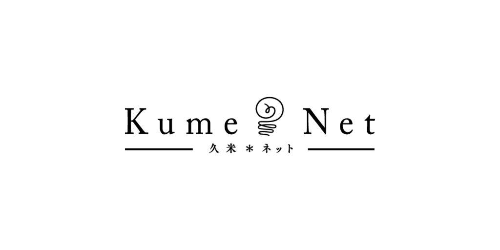 動画配信プラットフォーム、久米ネットOGP用サムネイル
