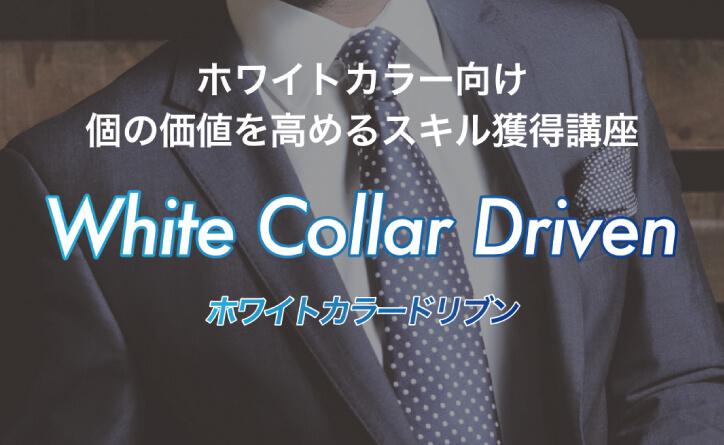 オンライン動画講座ホワイトカラードリブンサムネイル写真