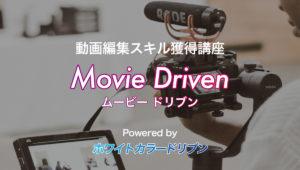 オンライン動画編集講座ムービードリブンサムネイル