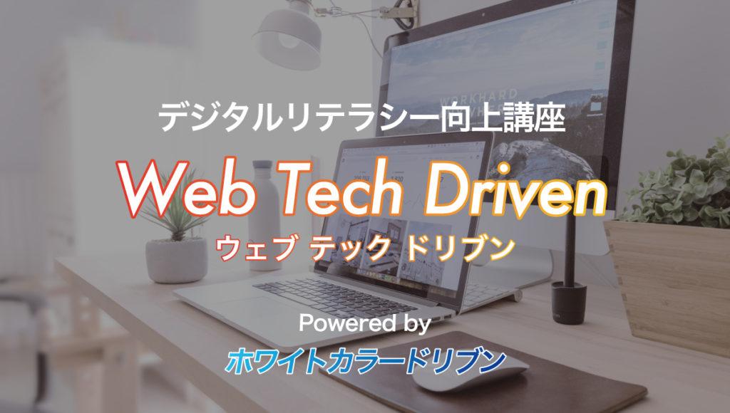 オンライン動画講座ウェブテックドリブンサムネイル
