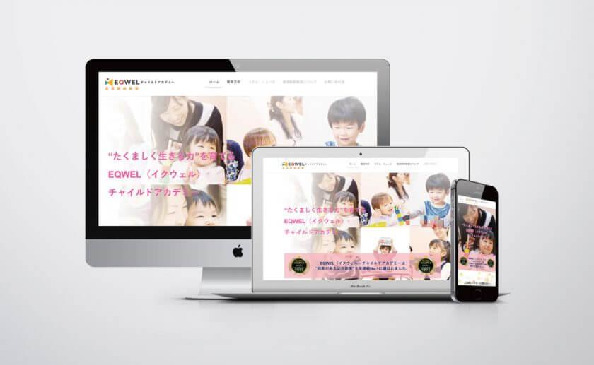 イクウェルチャイルドアカデミーオフィシャルウェブサイト
