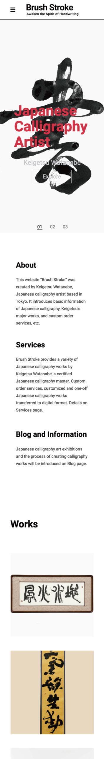 Brush Strokeホームページ、スマホ版