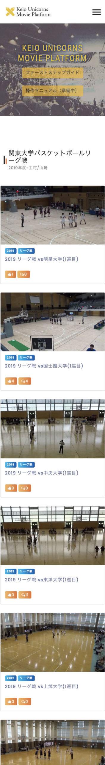 慶應ムービープラットフォーム、スマホ版