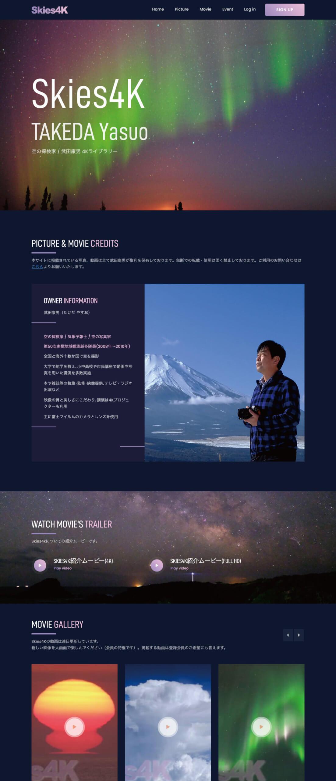 Skies4Kホームページ、PC版