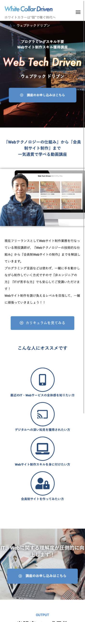 ウェブテックドリブンホームページ、スマホ版
