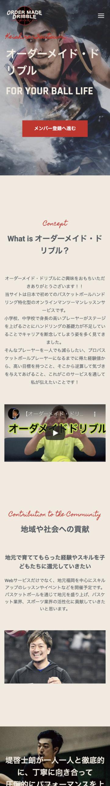 オーダーメイド・ドリブルホームページ、スマホ版
