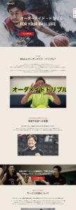 オーダーメイド・ドリブルホームページ、PC版