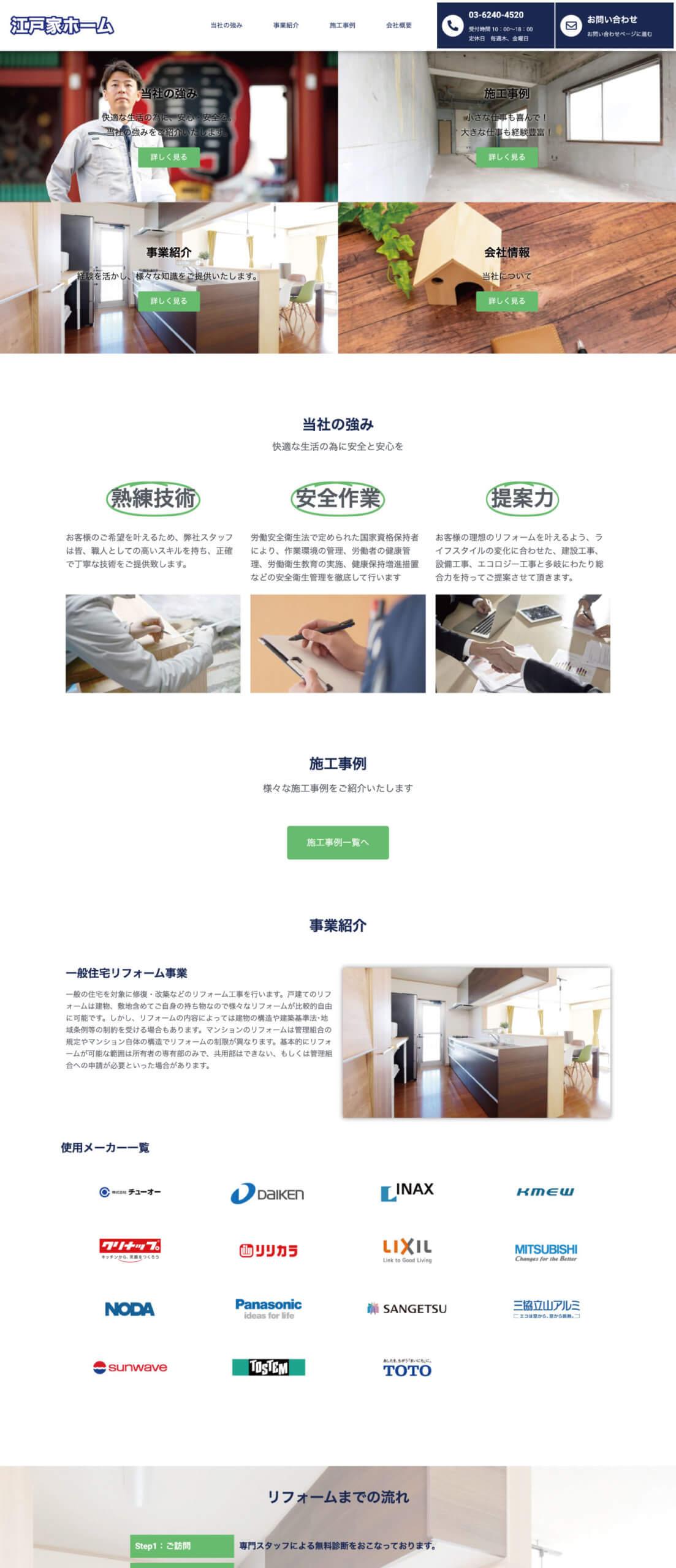 江戸家ホームホームページ、PC版