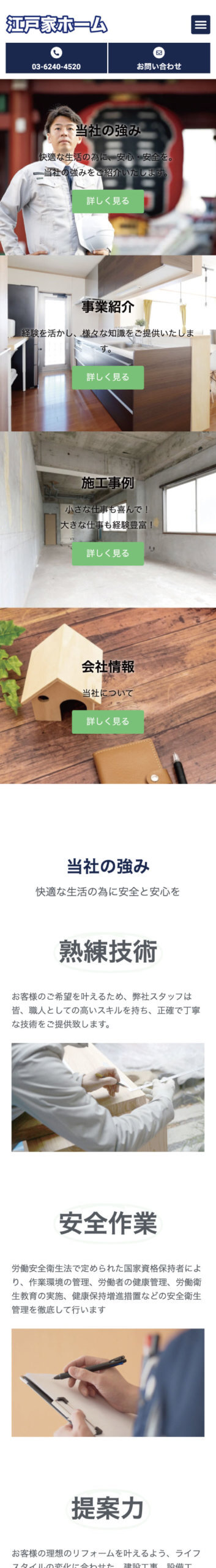 江戸家ホームホームページ、スマホ版