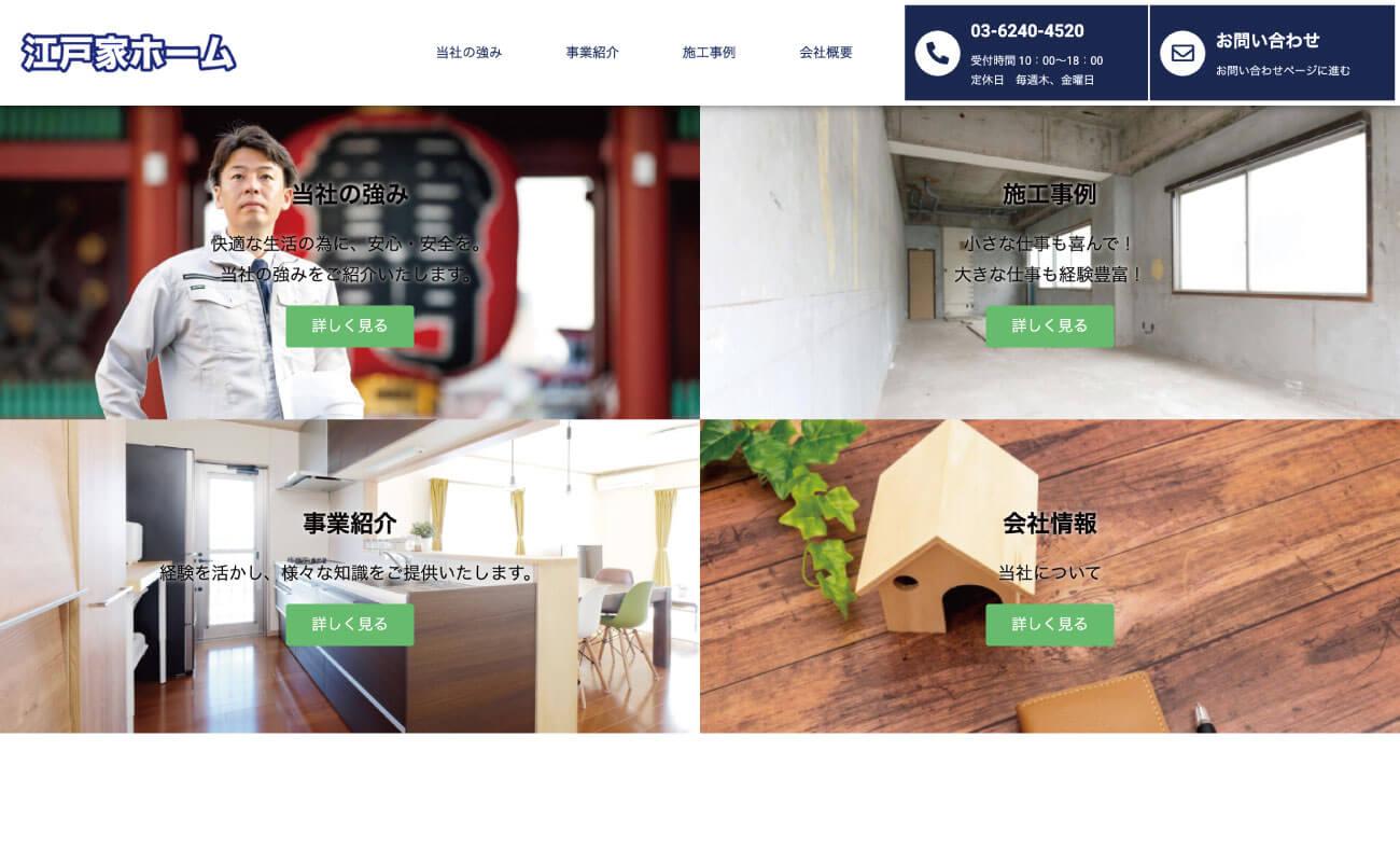 江戸家ホームウェブサイト、PC版