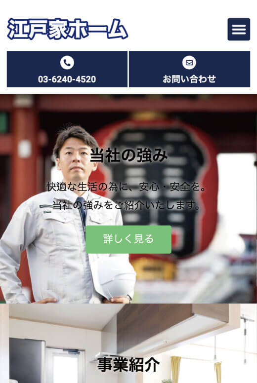 江戸家ホームウェブサイトスマホ版