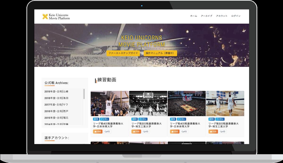 動画配信プラットフォームサービス紹介画像