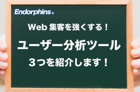 Web集客を強くする!無料ユーザー分析ツール3つを紹介します!サムネイル