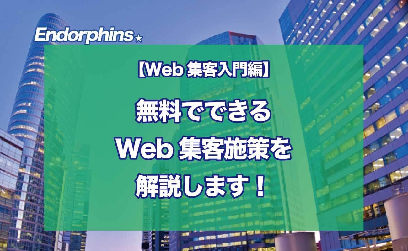 【Web集客入門編】無料でできるWeb集客施策を解説します!サムネイル