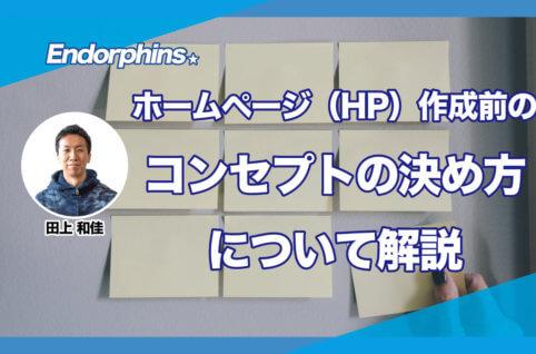 ホームページ(HP)作成前の コンセプトの決め方について解説サムネイル