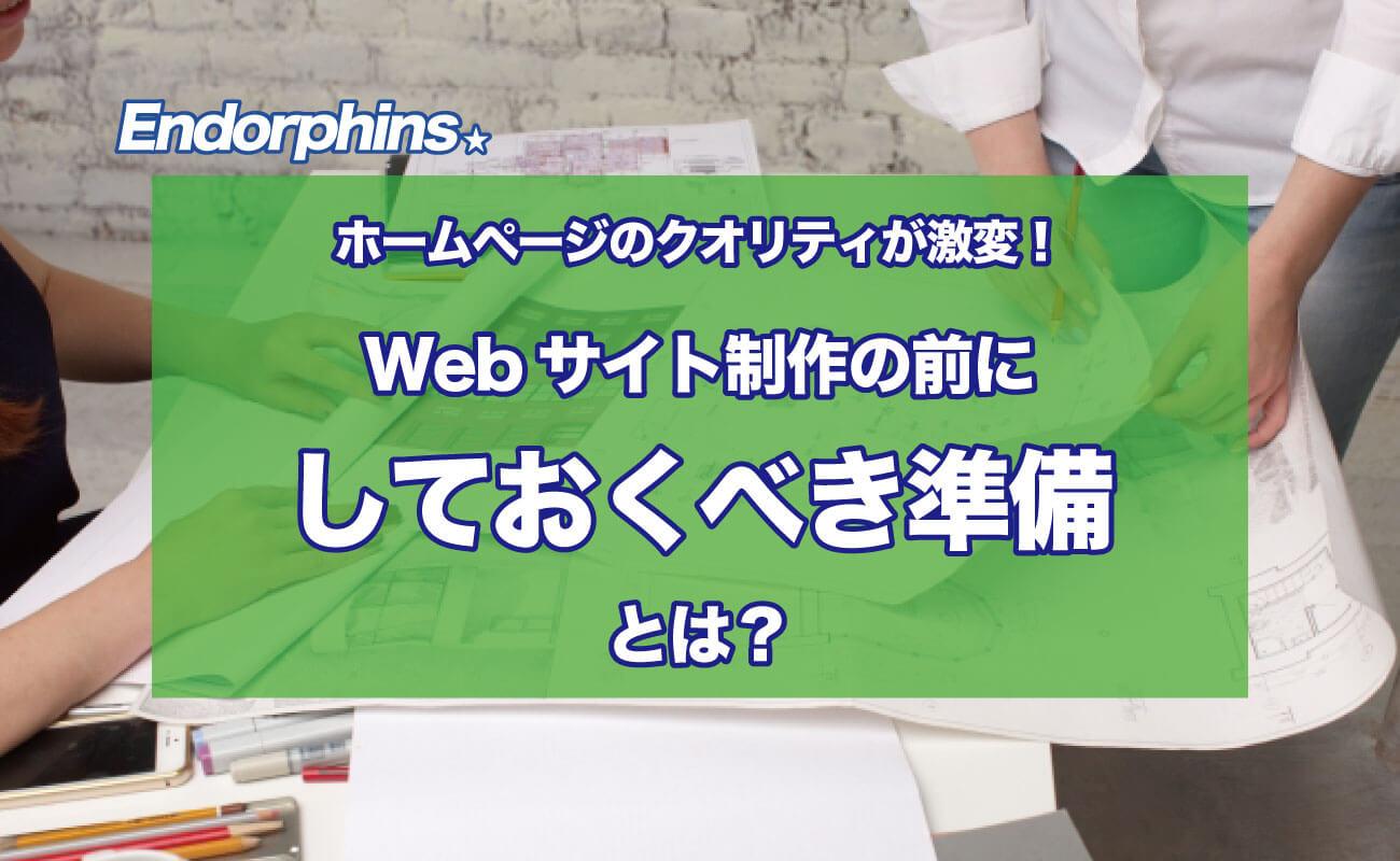 ホームページのクオリティが激変! Webサイト制作企業を検討する前にしておくべき準備とは?サムネイル