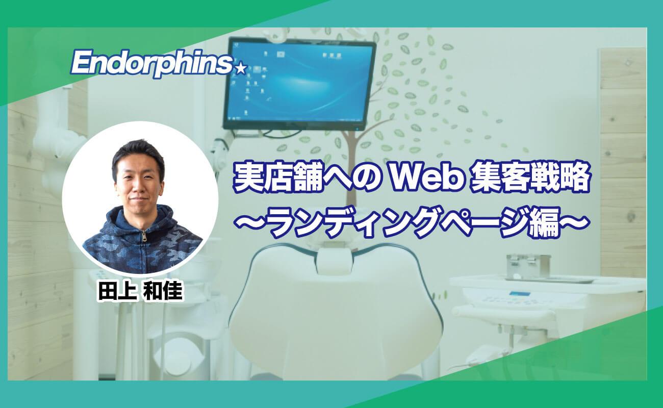 実店舗へのWeb集客戦略〜ランディングページ編〜サムネイル
