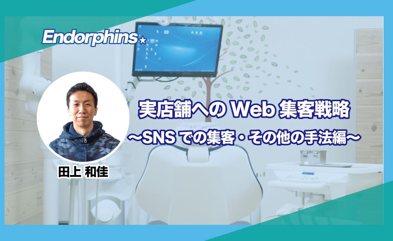 実店舗へのWeb集客戦略〜SNSでの集客・その他の手法編〜サムネイル