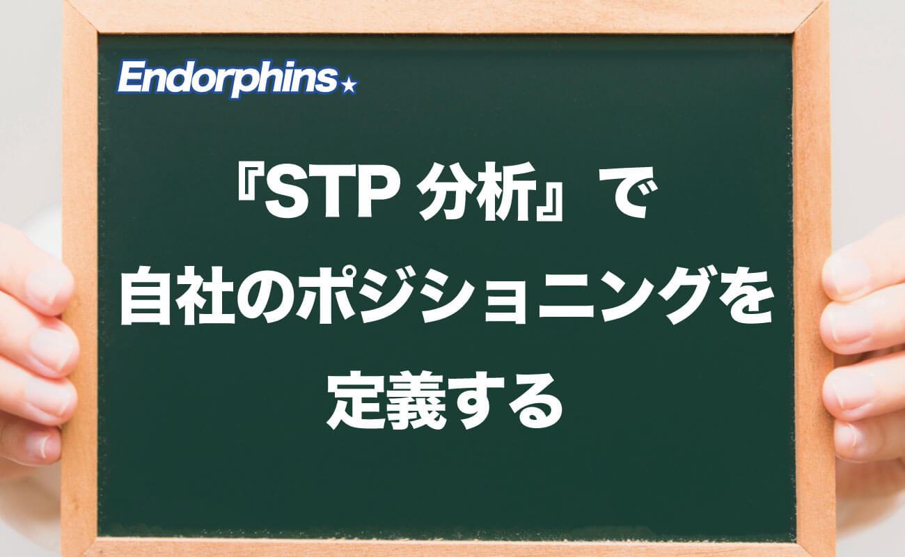 『STP分析』で自社のポジショニングを定義するサムネイル