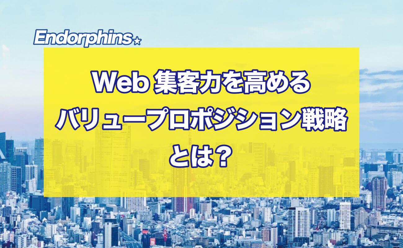 Web集客力を高める『バリュープロポジション』戦略とは?サムネイル