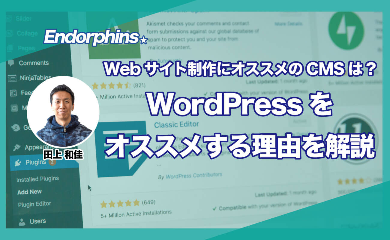 Webサイト制作にオススメのCMSは? WordPressをオススメする理由を解説サムネイル