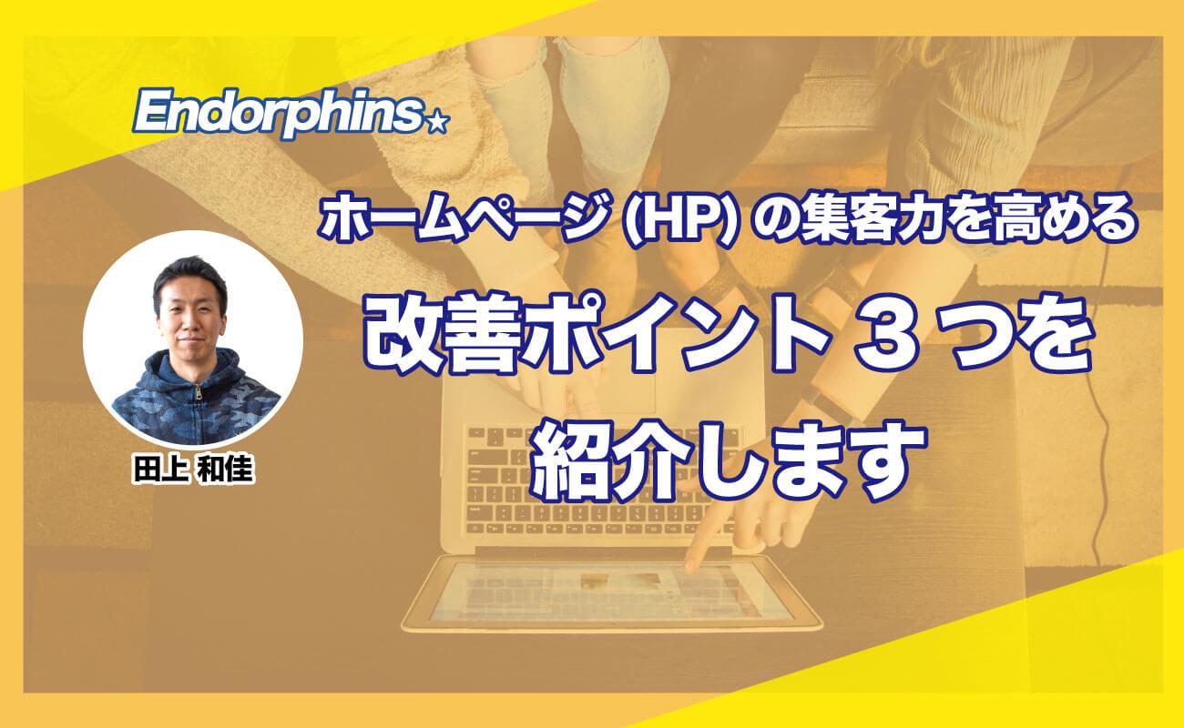ホームページ(HP)の集客力を高める、改善ポイント3つを紹介しますサムネイル