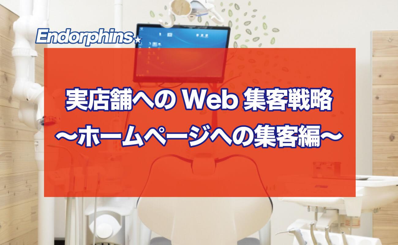 実店舗へのWeb集客戦略〜ホームページへのWeb集客編〜サムネイル