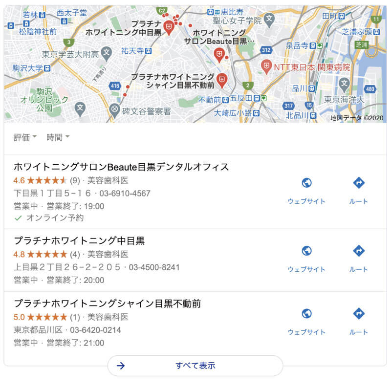 Googleマイビジネスの検索画面の写真