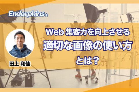 Web集客力を向上させる適切な画像の使い方とは?サムネイル