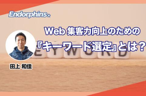 Web集客力向上のための、『キーワード選定』とは?サムネイル