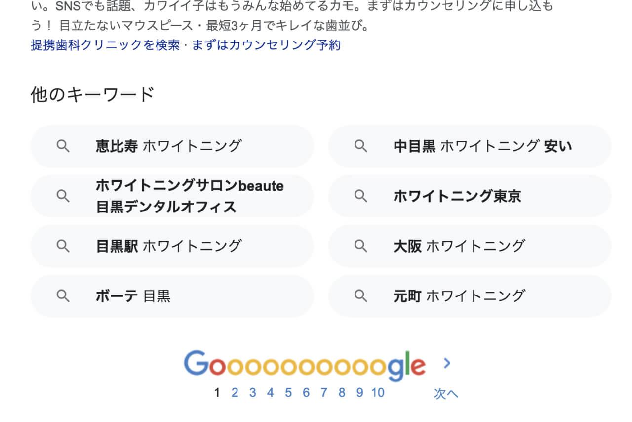 恵比寿ホワイトニングに関する検索画面