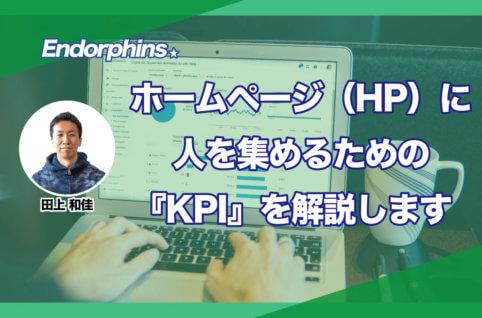 ホームページ(HP)に人を集めるための『KPI』を解説しますサムネイル