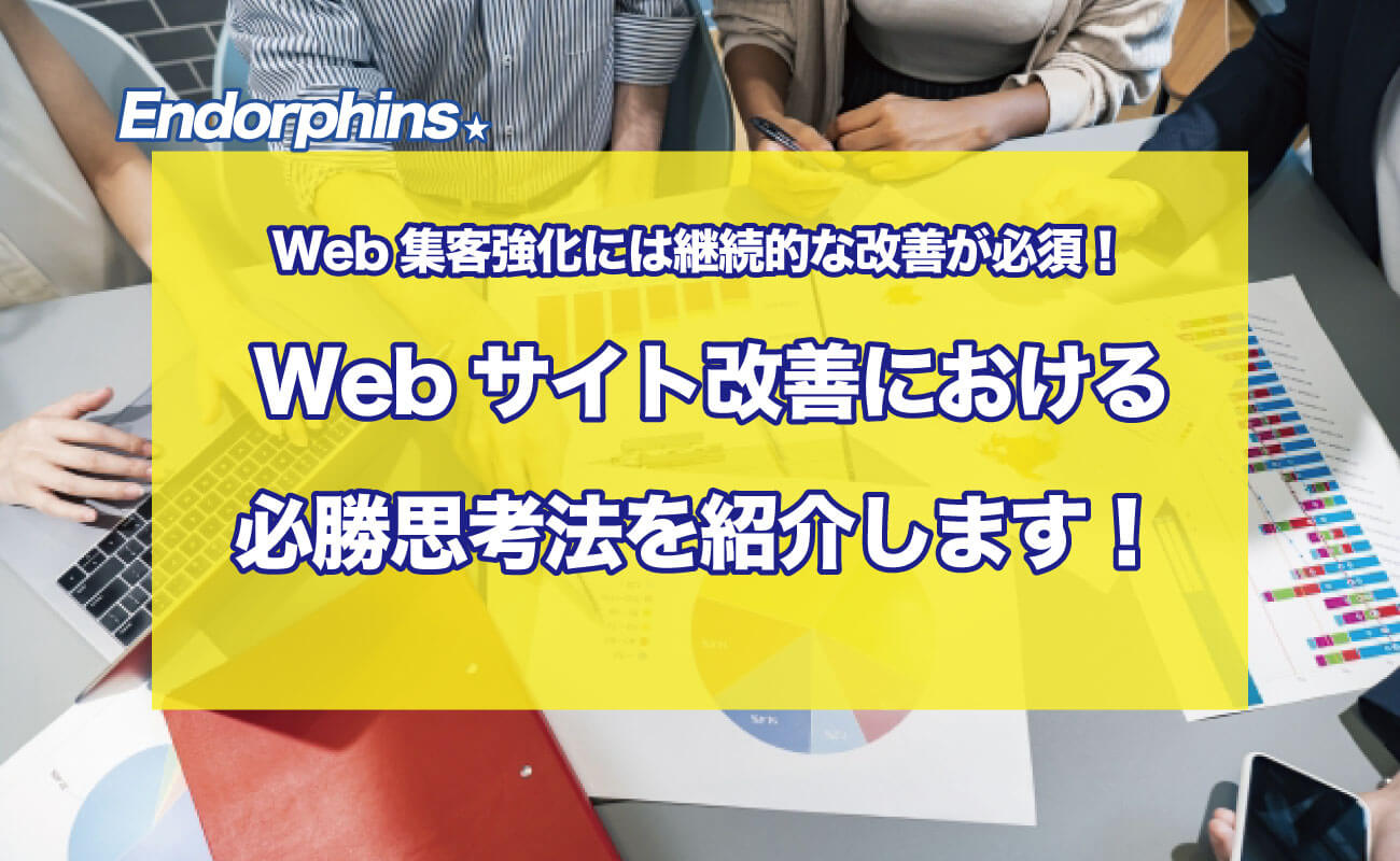 webマーケティングには継続的な改善が必須! Webサイト改善における必勝思考法を紹介します