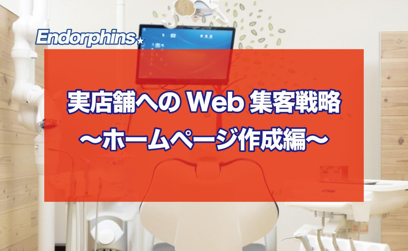 実店舗へのWeb集客戦略〜ホームページ作成編〜サムネイル