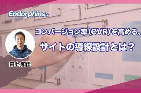 コンバージョン率(CVR)を高める、サイトの導線設計とは?サムネイル