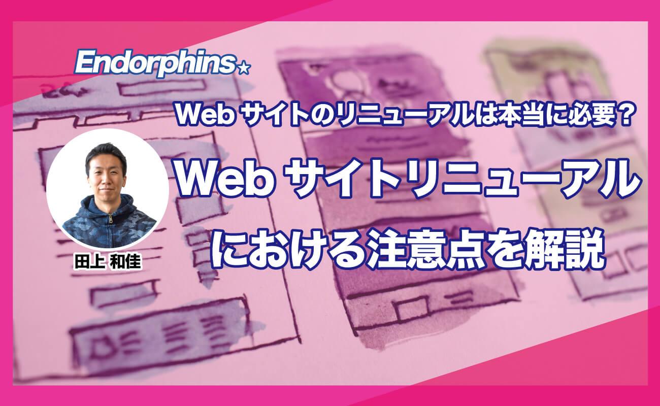 Webサイトのリニューアルは本当に必要?Webサイトリニューアルにおける注意点を解説サムネイル