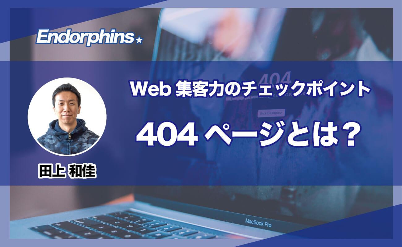 Web集客力のチェックポイント、404ページとは?サムネイル