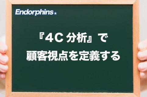 『4C分析』で顧客視点を定義するサムネイル