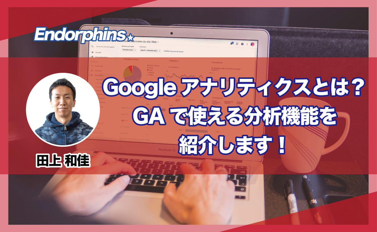 Googleアナリティクスとは?GAで使える分析機能を紹介します!