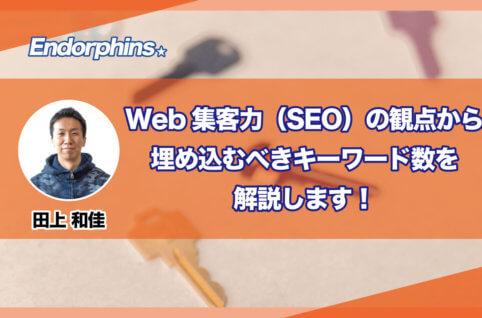 Web集客力(SEO)の観点から埋め込むべきキーワード数を解説します!サムネイル