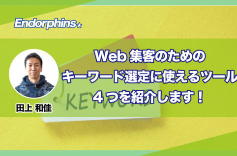 Web集客のためのキーワード選定に使えるツール4つを紹介します!サムネイル