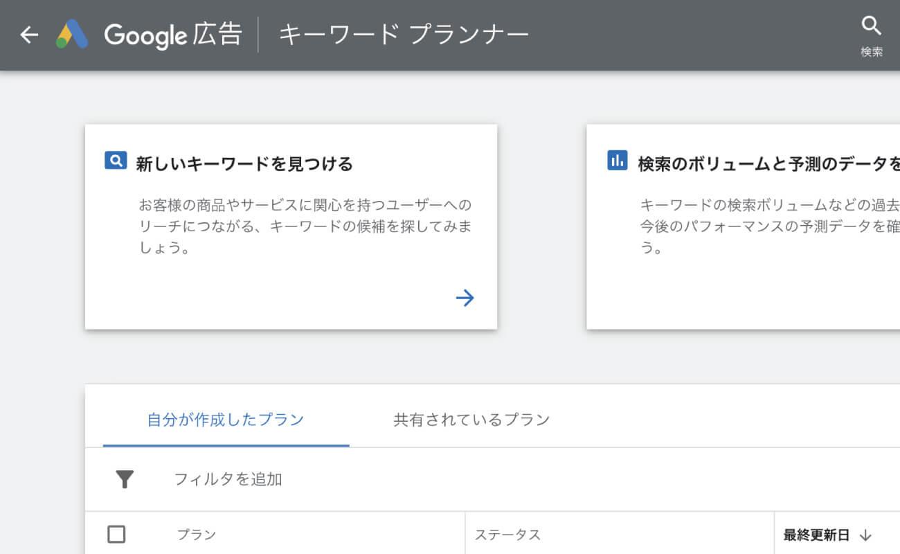 Google広告のキーワードプランナーのトップページ写真