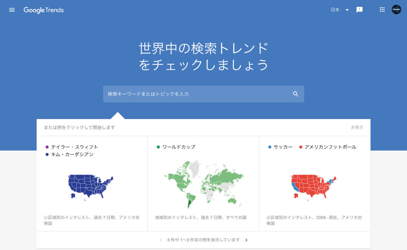 Google Trendsのトップページの写真