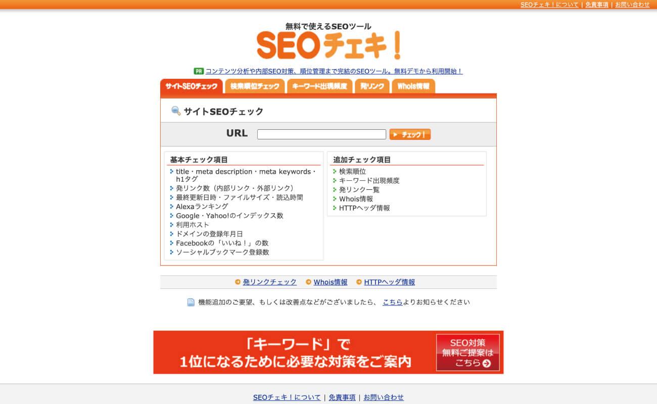 SEOチェキウェブサイトのトップページの写真