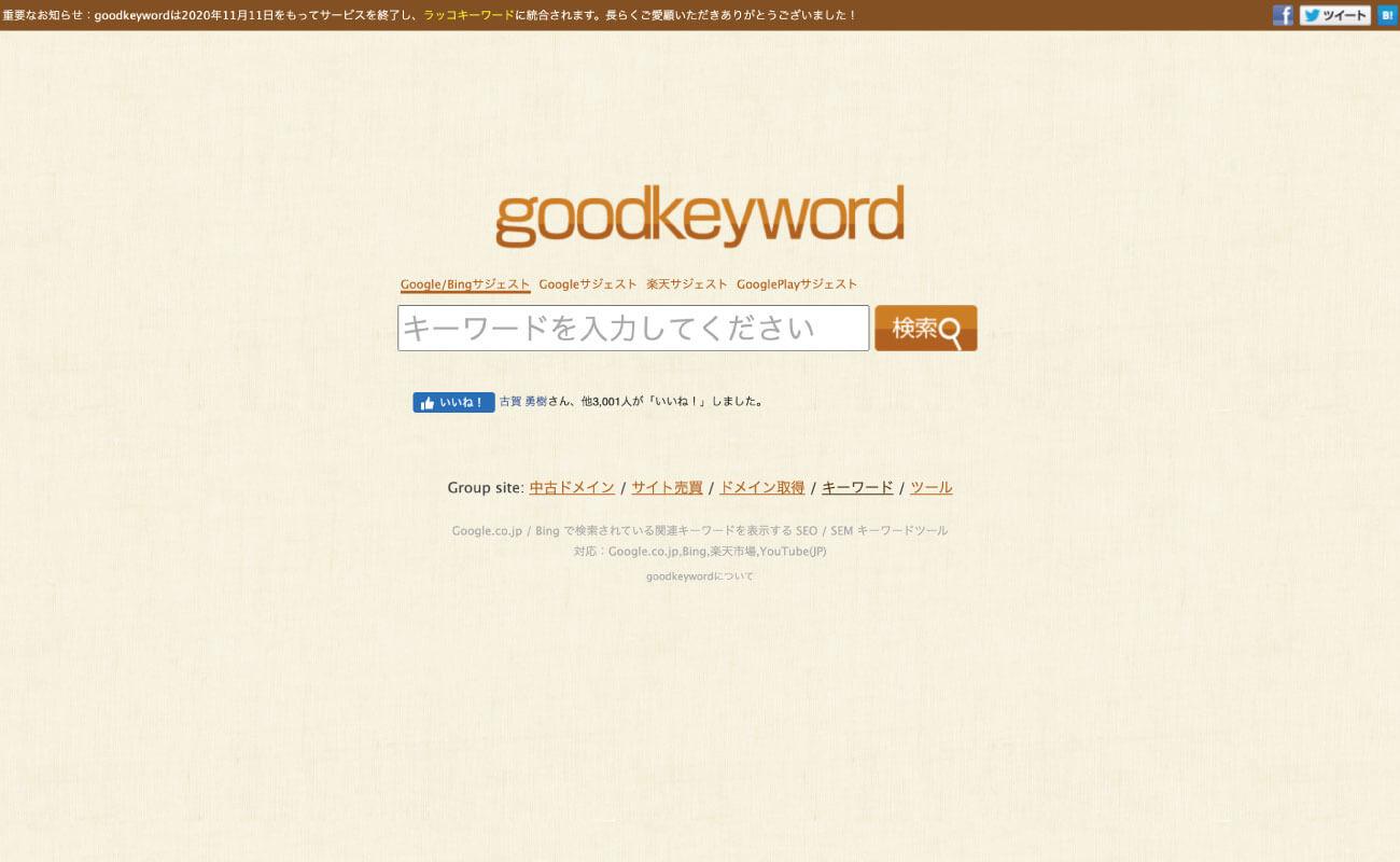 goodkeywordウェブサイトのトップページの写真