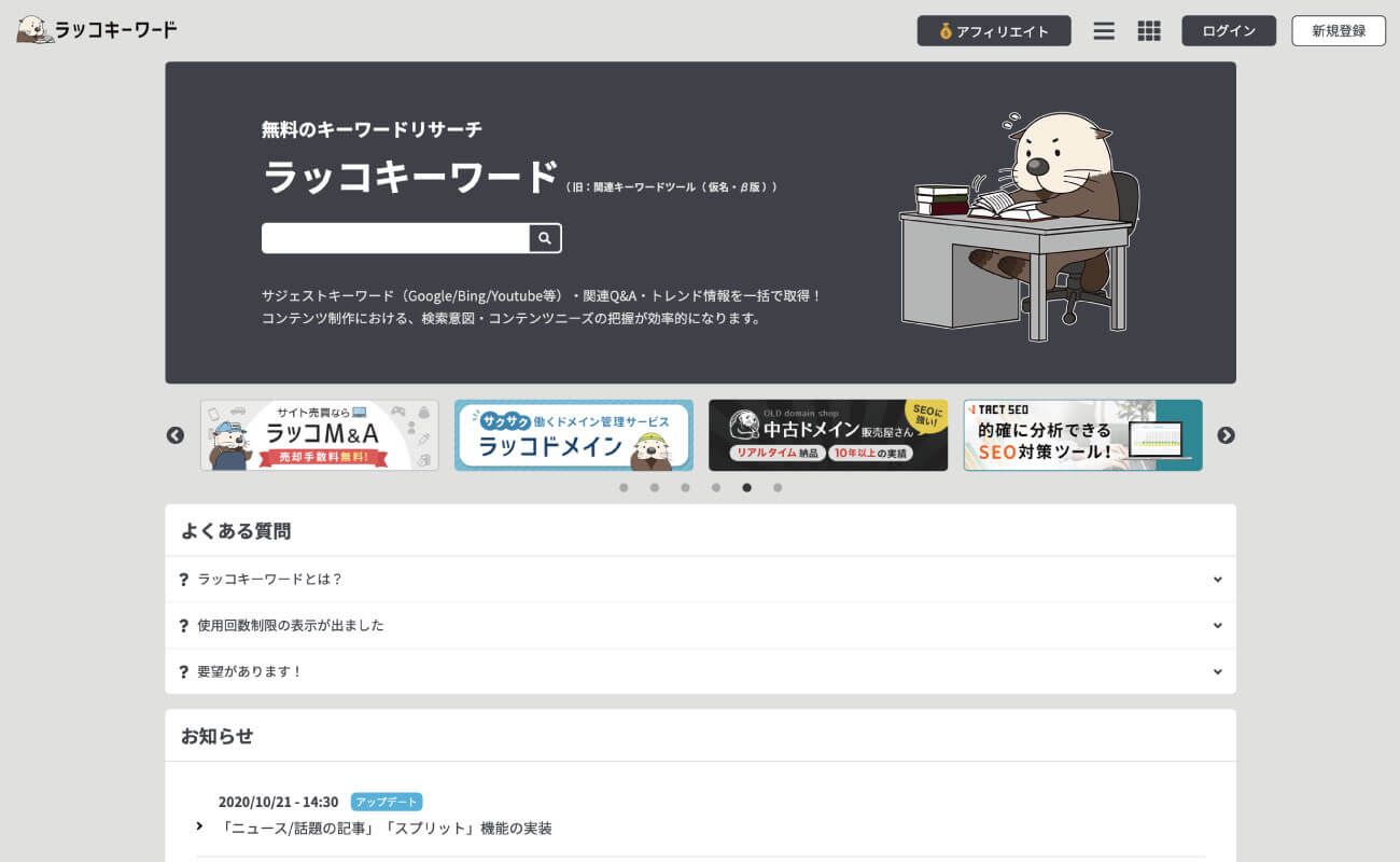ラッコキーワードのウェブサイトの写真