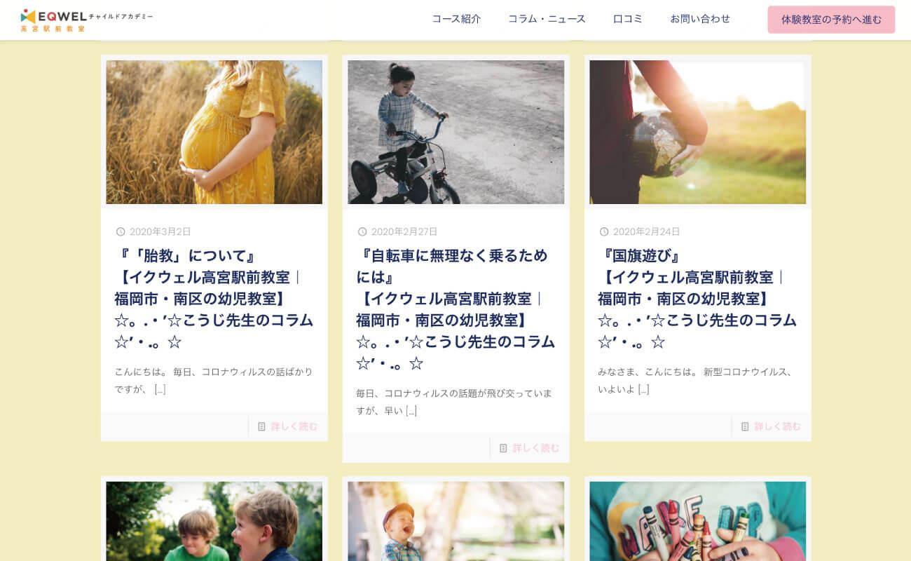 EQWELチャイルドアカデミー高宮駅前教室ウェブサイトの写真
