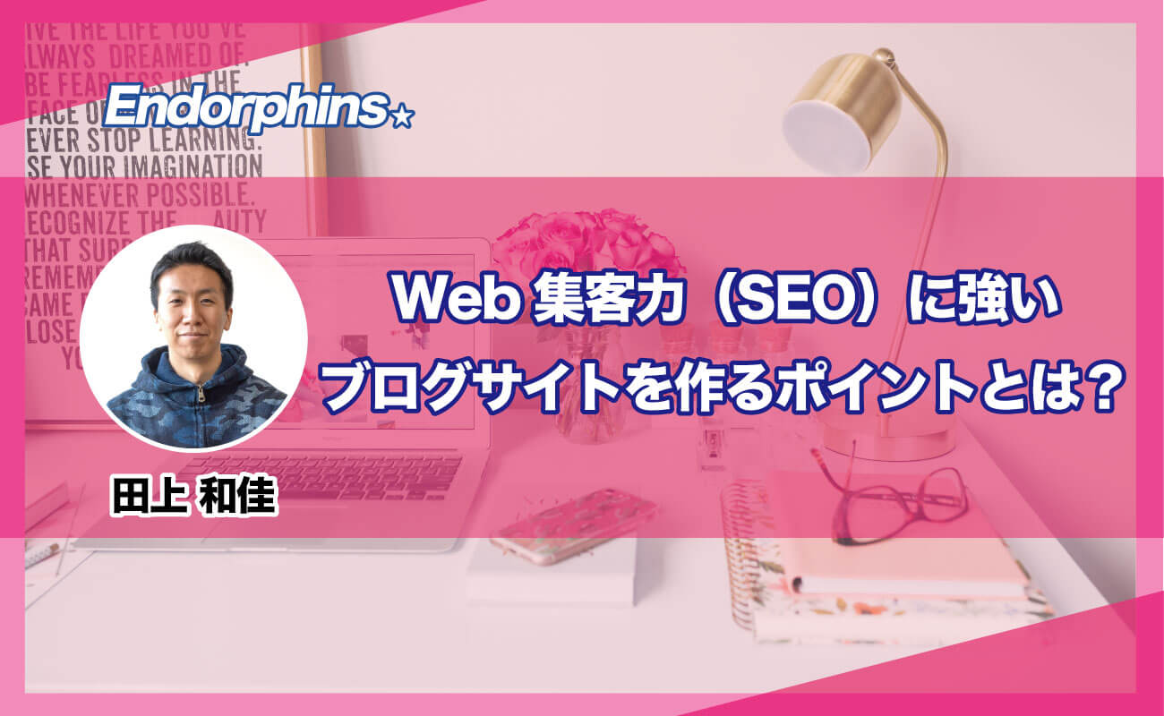Web集客力(SEO)に強いブログサイトを作るポイントとは?サムネイル